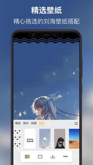 刘海壁纸安卓版