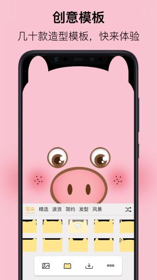 刘海壁纸安卓版app
