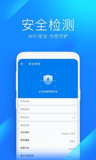 WiFi万能钥匙破解版手机
