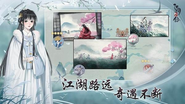 江湖悠悠破解版下载
