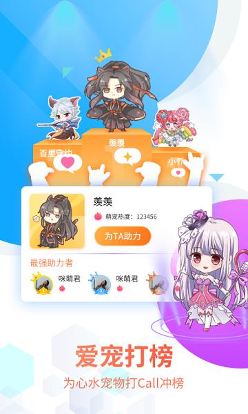 咪萌桌面宠物永久vip版app