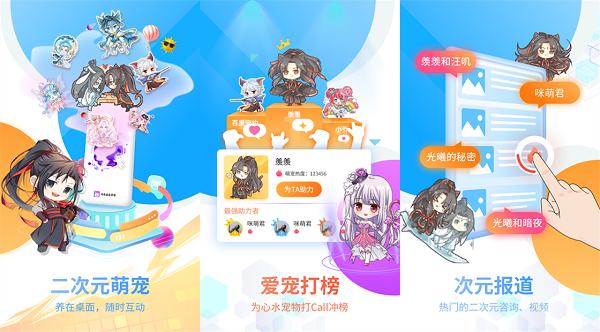 咪萌桌面宠物永久vip版下载