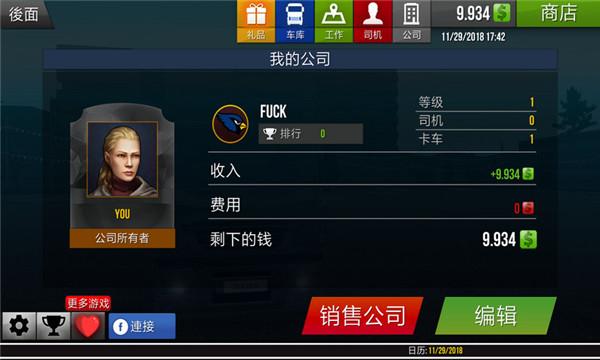 遨游中国模拟器破解版免费