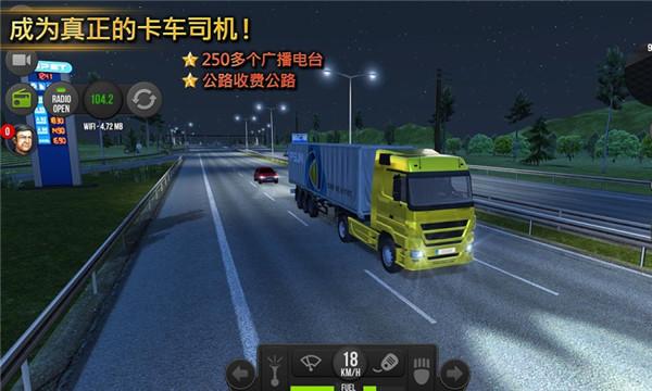 遨游中国模拟器破解版下载