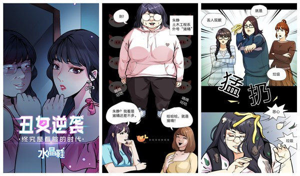 微博动漫去广告版下载