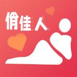 俏佳人app下载汅iOS