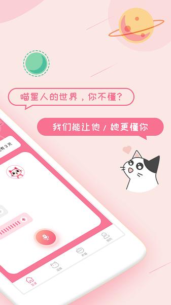 猫咪翻译器免费版app