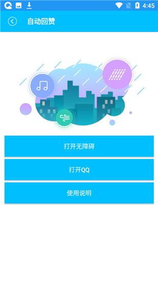 QQ自动点赞实用工具盒