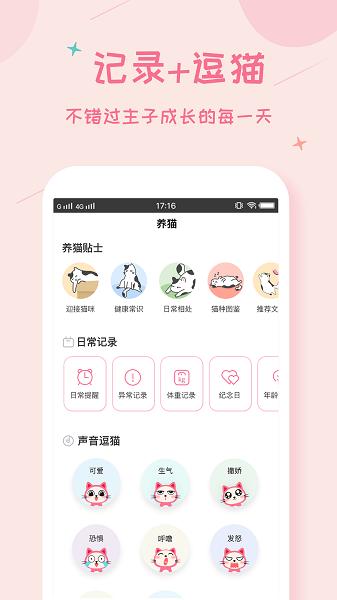 猫咪翻译器破解版app