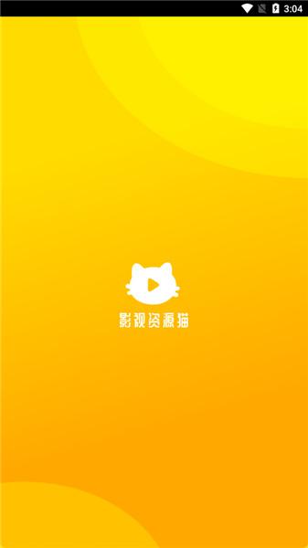 好猫影视安卓版