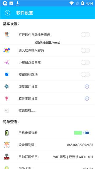 QQ亮钻大师实用工具盒手机
