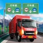 遨游中国模拟器测试版