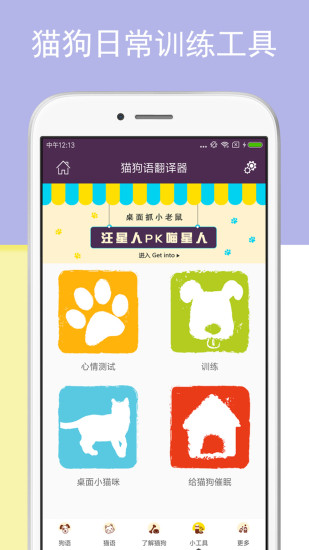 猫狗语翻译器免费版