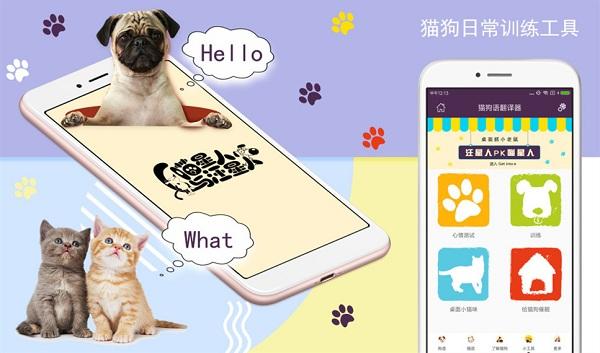 猫狗语翻译器免费版下载