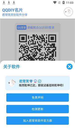 一键制作腾讯认证名片app破解