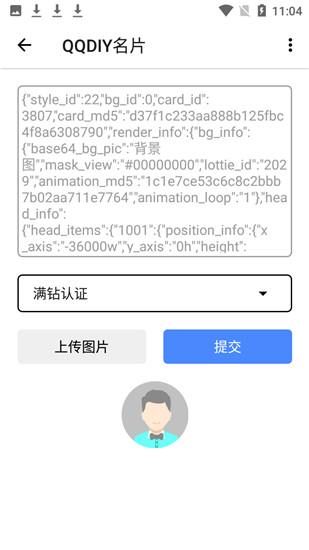 qqdiy动态名片软件