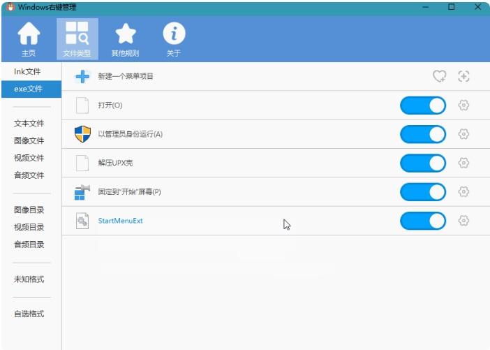 Windows10右键管理程序 3.3.2 绿色单文件版 - 右键点击出工具的软件