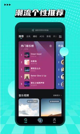 波点音乐app