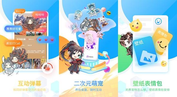 咪萌桌面宠物永久vip最新版下载