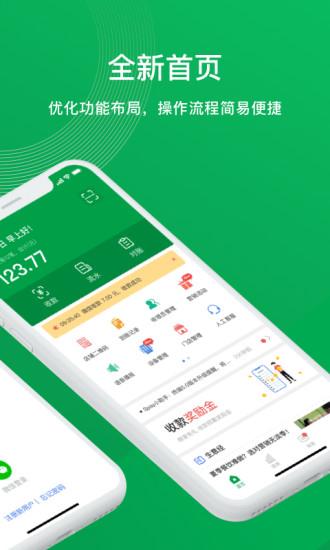 农村信用社app下载手机银行安卓版