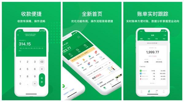 农村信用社app下载手机银行安卓版破解