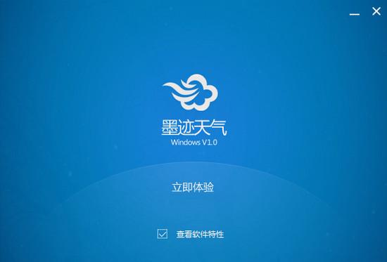 墨迹天气 7.0208.02 官方最新版 - 实时天气预报最准确的app