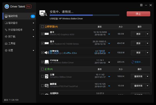 驱动人生 8.0.2.10 海外汉化版 - 专业的驱动管理软件