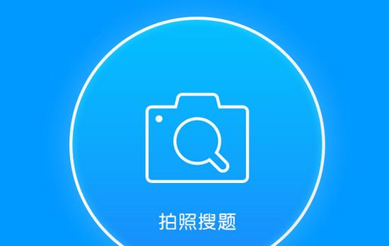 大学生免费搜题软件哪个好?最强的拍照搜题火星搜题app推荐