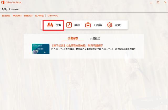 Office Tool Plus 8.2.3.0 官方免费版 - 办公软件安装包
