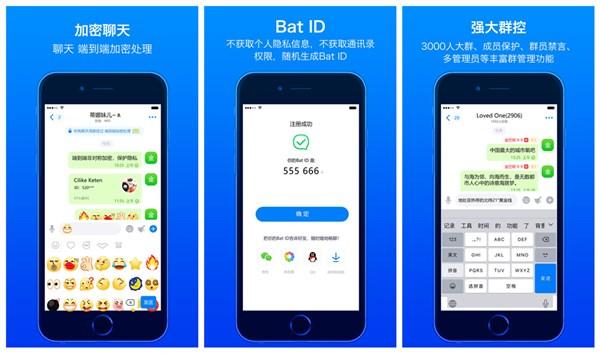 蝙蝠聊天软件安卓版下载