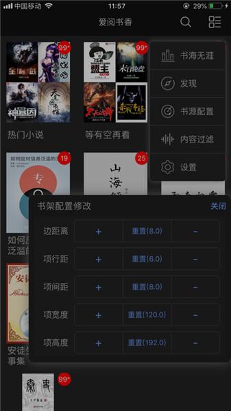 爱阅书香ios最新书源2021手机