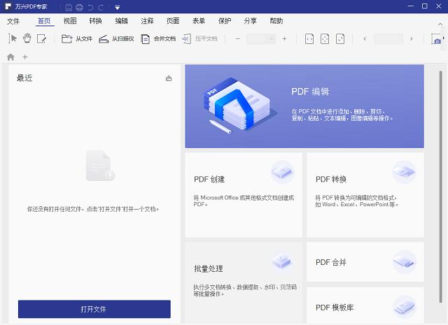 万兴PDF专家 7.6.8.5031 破解版 - 真正免费的pdf编辑器