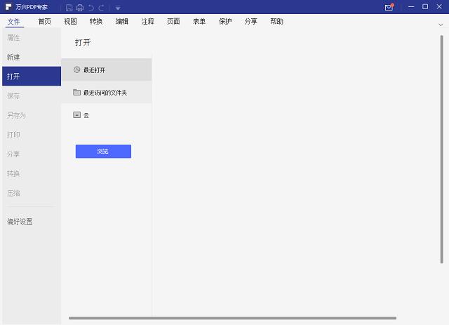 万兴PDF专家 7.6.8.5031 破解版无水印版 -免费把pdf文件转换成word