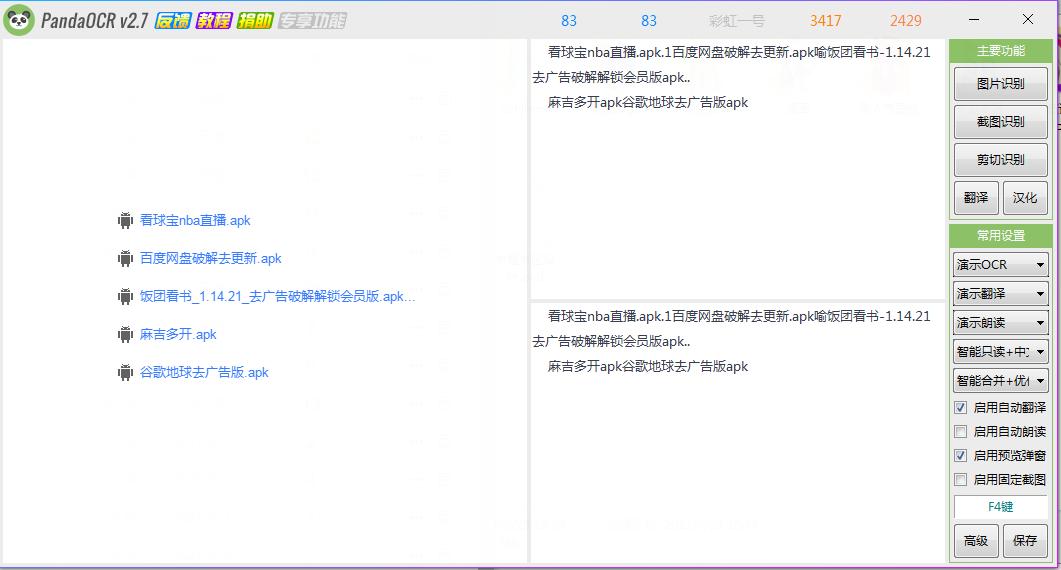 PandaOCR 2.71 官方版 - 文字识别软件免费