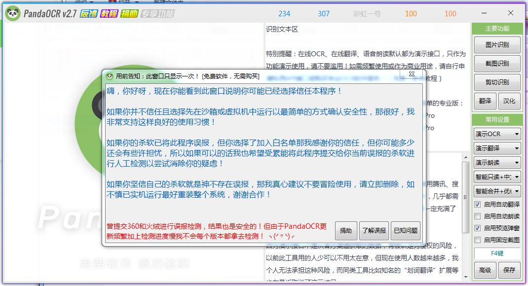 熊猫OCR官方免费版