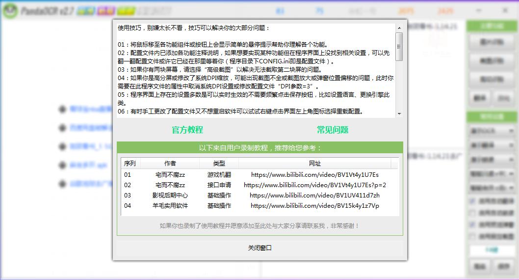 熊猫OCR官方免费版软件