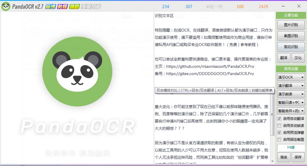 熊猫OCR官方免费版下载