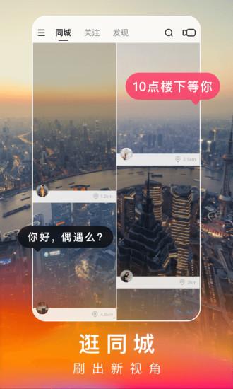 快手极速版下载安装2021最新版手机