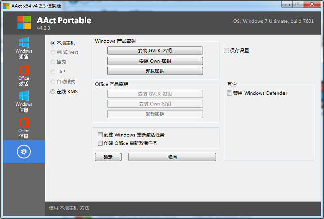 AAct Network 1.2.1 激活工具官方版 - Windows激活软件
