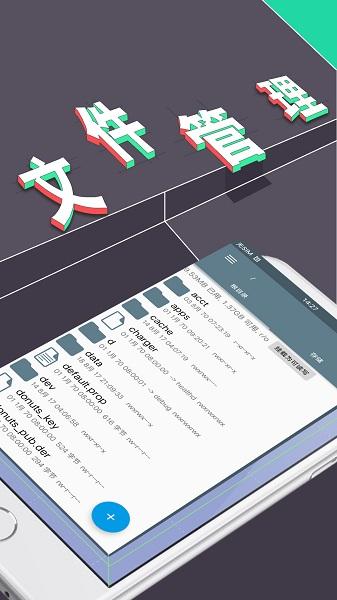RE文件管理器车机版下载