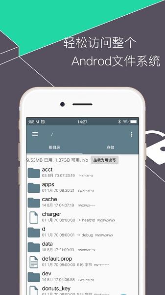 RE文件管理器车机版app
