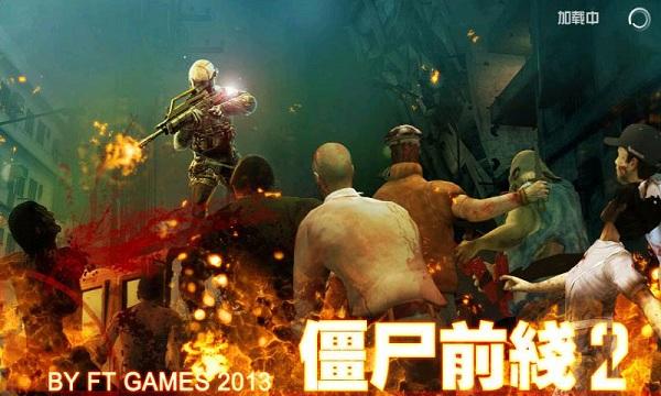 僵尸前线2中文版无限金币版下载