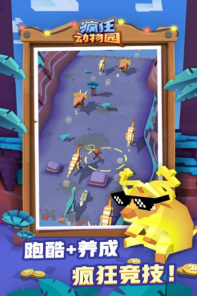 疯狂动物园无限金币版安卓