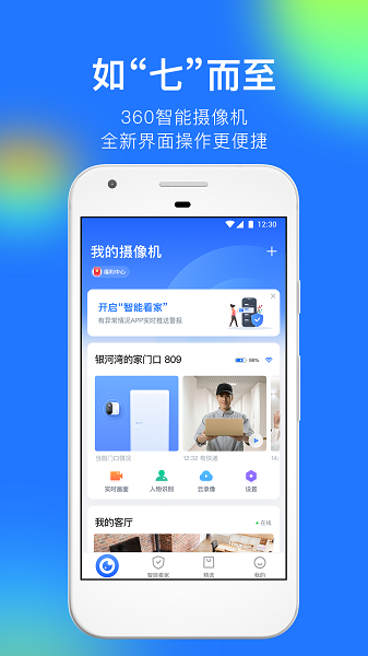 360智能摄像机云台标准版app