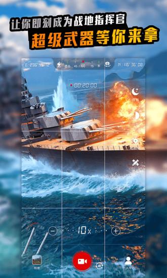 战术望远镜最新版app