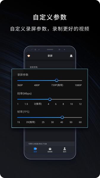 嗨格式录屏大师安卓手机版app