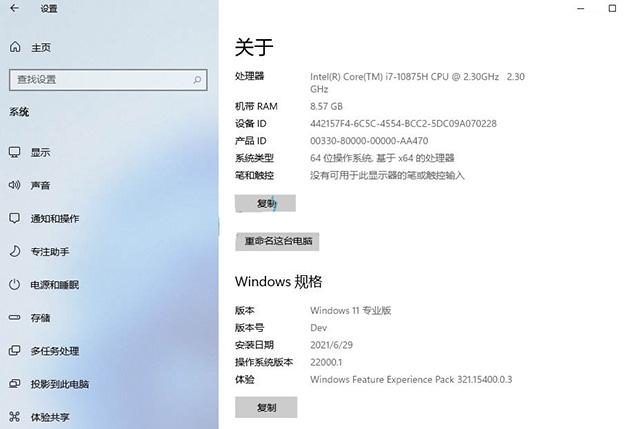 Windows 11专业版中文预览版系统