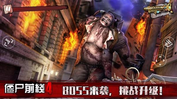僵尸前线4最新破解版下载