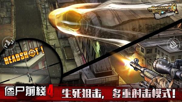 僵尸前线4最新破解版安卓