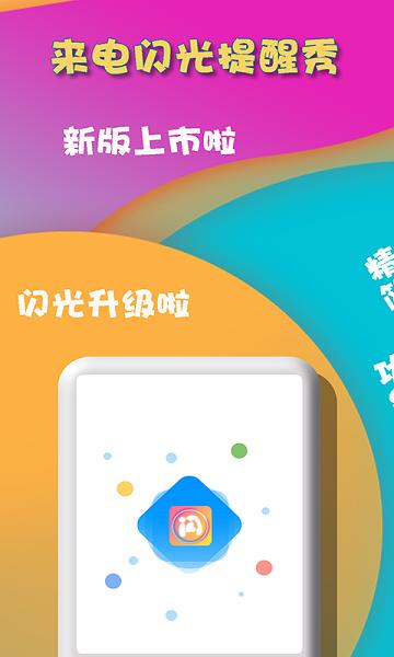 来电闪光提醒秀安卓版app
